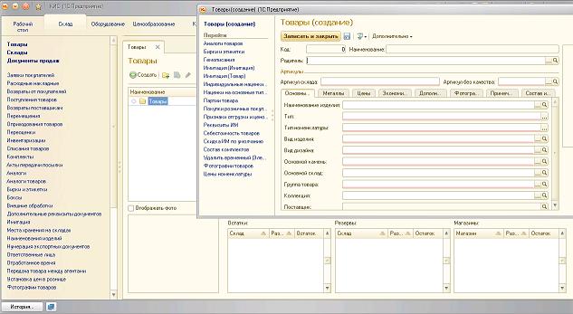 База учета ювелирных изделий (управляемое приложение)