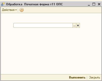 ПечатнаяФормаТ11ОПС