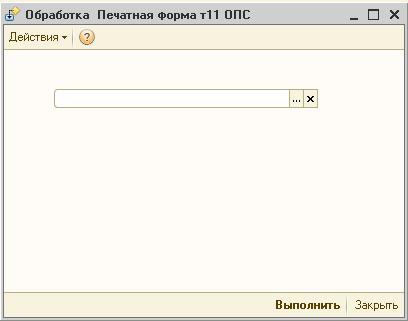ПечатнаяФормаТ11ОПС_